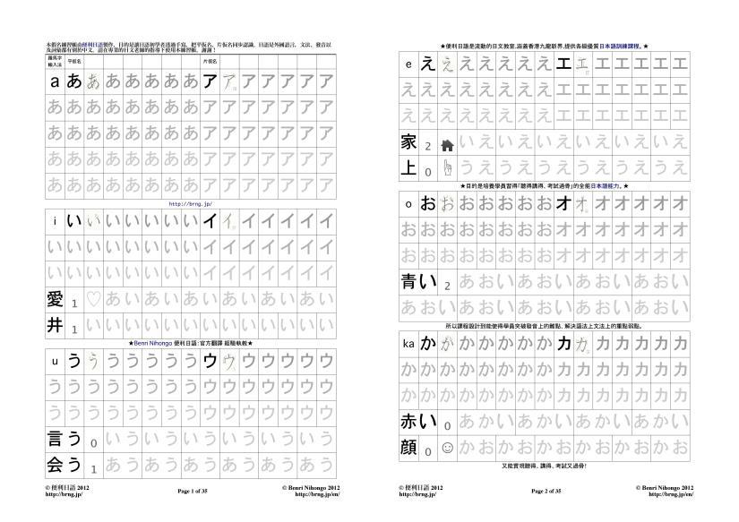 50renshuu-s-page-001